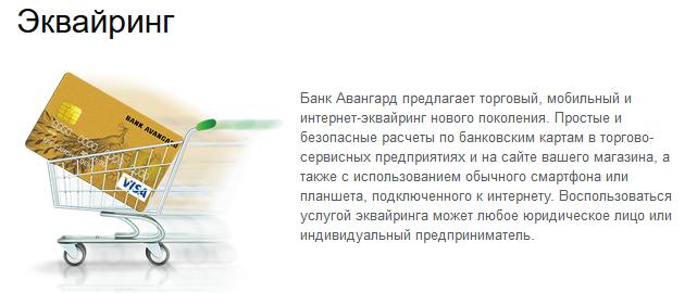 Банк «Авангард» рко эквайринг