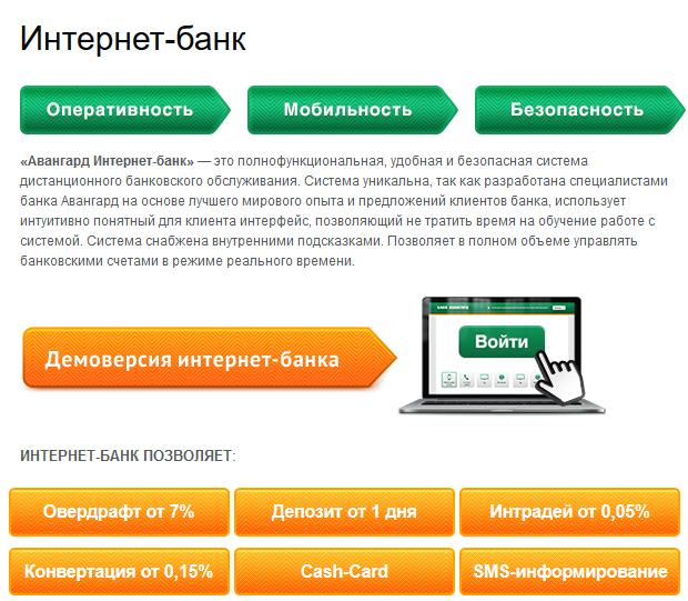 банк авангард рко интернет банк