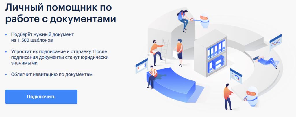 Банк Сфера РКО документооборот