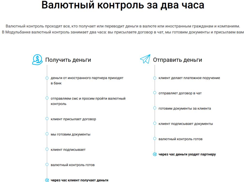 Модульбанк РКО валютный контроль
