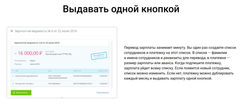 Модульбанк РКО зарплатный проект