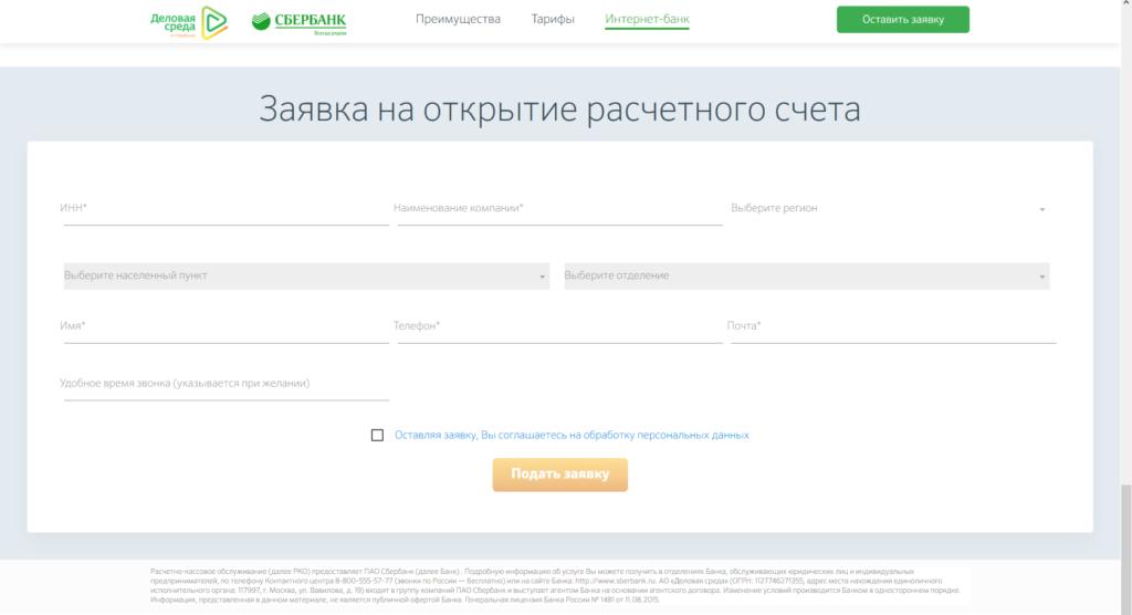 Открытие рко онлайн анкета сбербанк