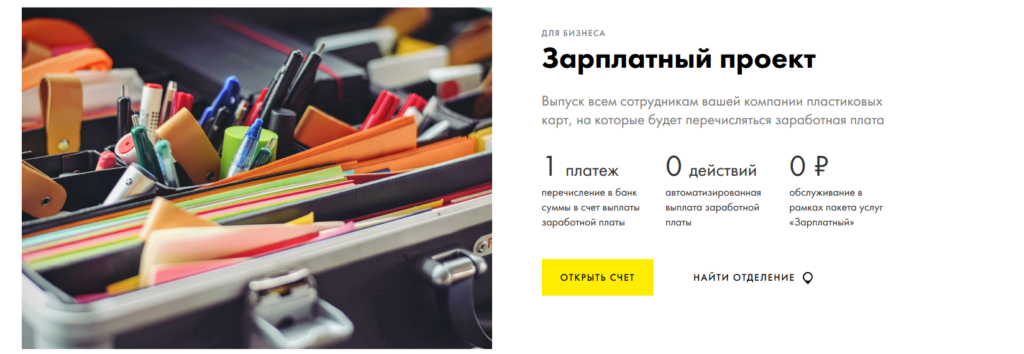 РКО Райффайзенбанк зарплатный проект