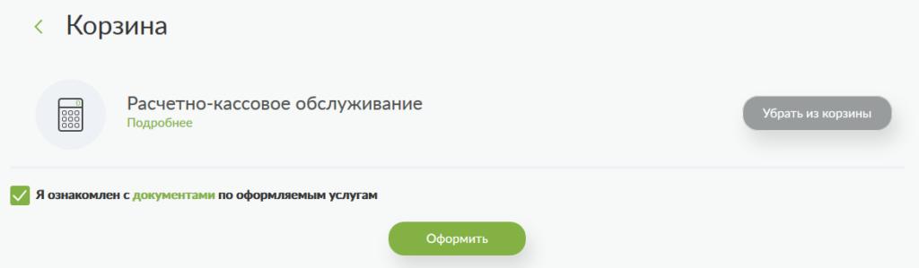 русский стандарт рко открытие счета