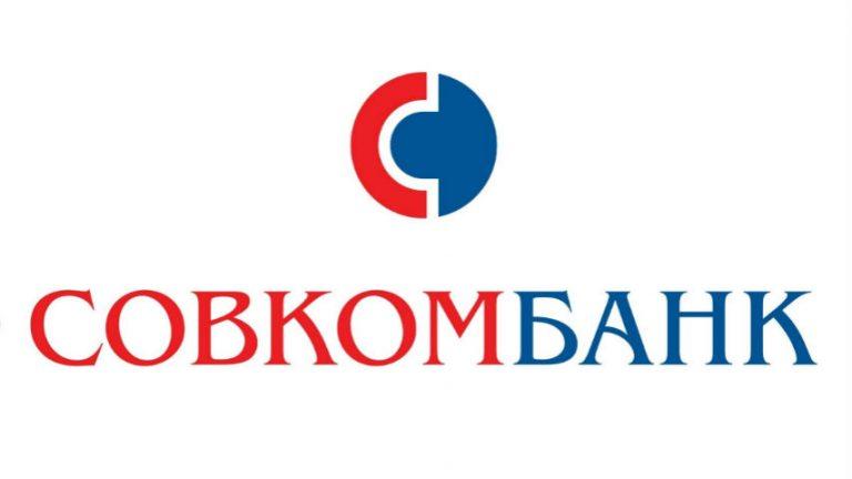 Совкомбанк: открыть расчетный счет для ИП и ООО