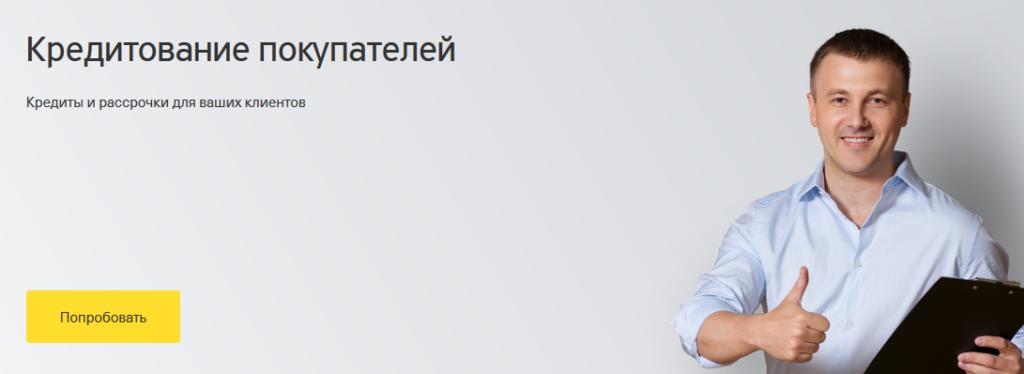 Тинькофф рко кредитование пользователей