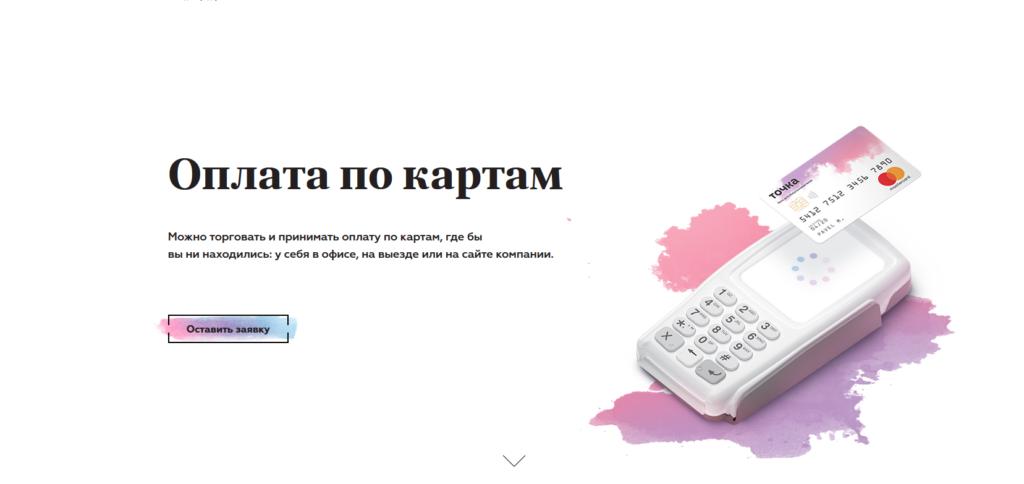 Точка банк: открытие расчетного счета эквайринг